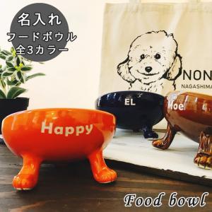 結婚祝い フードボウル ペット用皿 ペット用 ペット用品 食器 犬 猫 名入れが入るカラー足つきフードボウル(全3色) 送料無料 新生活|name-yudachigama