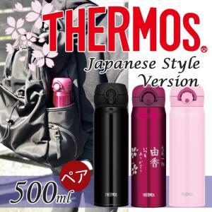 名入れ サーモス thermos 水筒 ボトル マイボトル 保温 保冷 名入れ+メッセージが入る 感謝サーモスステンレスマグボトルペア(全3色) 500ml 最速 送料無料 name-yudachigama
