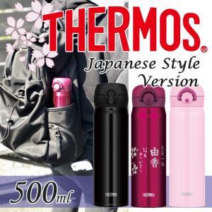 名入れ サーモス thermos 水筒 ボトル マイボトル 保温 保冷 名入れ+メッセージが入る 感謝サーモスステンレスマグボトル単品(全3色) 500ml 最速 送料無料 name-yudachigama