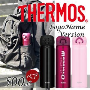 名入れ サーモス thermos 水筒 ボトル マイボトル タンブラー 保温 保冷  名前が入るロゴサーモスステンレスマグボトルペア(全3色)500ml 最速 送料無料 name-yudachigama