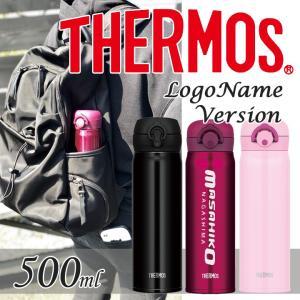 名入れ サーモス thermos 水筒 ボトル マイボトル タンブラー 保温 保冷 名前が入るロゴサーモスステンレスマグボトル単品(全3色)500ml 最速 送料無料 name-yudachigama