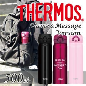 名入れ サーモス thermos 水筒 ボトル マイボトル タンブラー 保温 保冷 名入れ+メッセージが入るサーモスステンレスマグボトル単品(全3色)500ml 最速 送料無料 name-yudachigama