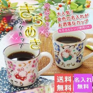 送料無料 マグカップ 名入れ プレゼント きらめきうさぎ マグカップ単品(和)最速 結婚祝い マグ ギフト かわいい おしゃれ 家族 お揃い 夫婦 陶器 カップ|name-yudachigama