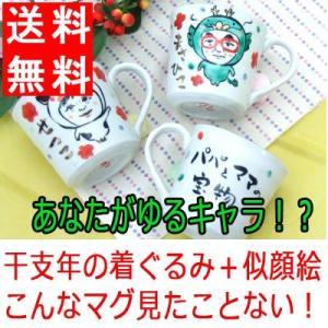 結婚祝い 名入れ 名前入り 美濃焼 マグ ギフト かわいい おしゃれ マグカップ プレゼント 着ぐるみだよ 干支の似顔絵マグカップ 送料無料 新生活|name-yudachigama