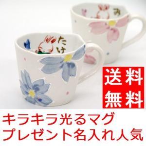 送料無料 マグカップ 名入れ 着物うさぎ 七色マグカップ単品(全2色)(和)最速 結婚祝い マグ 結婚記念日 ギフト かわいい おしゃれ うさぎ 家族 お揃い 夫婦|name-yudachigama
