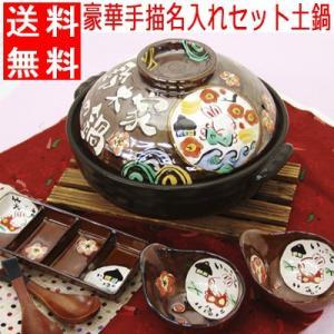 結婚祝い 土鍋 名入れ プレゼント わが家の土鍋とくとくセット 9号+とんすい2個+薬味長皿+レンゲ2本 IHプレート付 送料無料|name-yudachigama