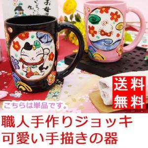 結婚祝い 美濃焼 マグカップ マグ ジョッキ 結婚記念日 ギフト かわいい おしゃれ 選べるわが家の色とりどり満開ビールジョッキ(単品)送料無料 新生活|name-yudachigama