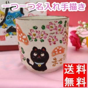 送料無料 名入れ プレゼント ほんわか 幸せ見っけ どっしりカップ 単品 最速(和)ギフト コップ カップ 名入り 名前入れ 名前入り 名入れギフト 湯呑 湯のみ|name-yudachigama
