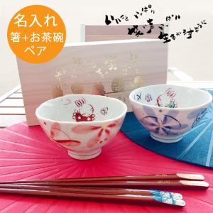 お茶碗とお箸にそれぞれお名前が入る商品になります。        サイズ 茶碗:径11.2×6.0c...