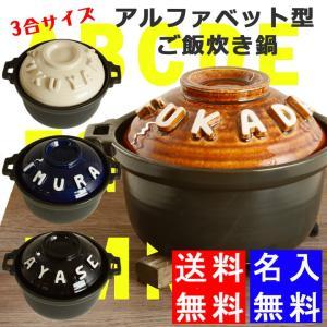 結婚祝い 名入れ土鍋 おしゃれ 名前入り 結婚 祝い 鍋 ギフト 日本製 炊飯 ごはん鍋 立体アルファベットご飯炊き土鍋(3合) 送料無料 新生活|name-yudachigama