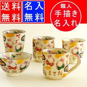 結婚祝い 名入れ 祝おめでとううさぎ食器(全5型)マグカップ 湯呑み ゴブレット 飯碗 どっしりカップよりお選びください 最速 送料無料 新生活|name-yudachigama