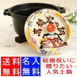 結婚祝い 送料無料 名入れ プレゼント 土鍋 みんなで贈ろう 祝おめでとう キャセロール 鍋 20cm IHプレート付(和)最速 おしゃれギフト 炊飯 ih対応|name-yudachigama