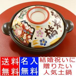 土鍋 名入れ 結婚祝いプレゼント おしゃれ 鍋 炊飯 ご飯 ih対応 日本製 ごはん ギフト みんなで贈ろう 祝おめでとう土鍋7号 IHプレート付  最速 送料無料|name-yudachigama
