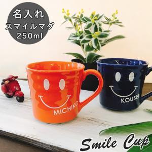 結婚祝い 名入れ マグカップ プレゼント 結婚祝いアメリカン スマイル マグカップ 送料無料 新生活|name-yudachigama