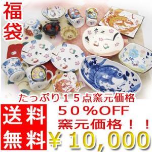 福袋 和食器 食器 皿 お皿 サラ セット アウトレット 湯のみ 湯呑み 湯呑 湯飲み ゆのみ 陶器 美濃焼 福袋1万円コース(15点入り) 夕立窯 送料無料|name-yudachigama