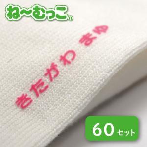 お得な60片入りです  ね〜むっこの衣類用フロッキーネームは、アイロンで簡単接着する衣類のお名前付け...