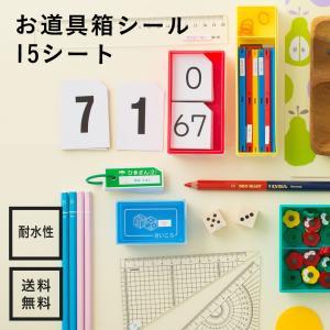 お道具箱シール15枚入 ピンセット付お名前シール|namename