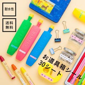 お道具箱シール30枚入 ピンセット付|namename