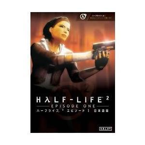ハーフライフ2 エピソード1 サイバーフロント (分類:PCゲーム ソフト)