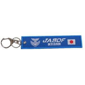 【キーホルダー】航空自衛隊(JASDF) キーホルダー(キーリング)|nammara-store
