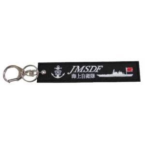 【キーホルダー】海上自衛隊(JMSDF) キーホルダー(キーリング)|nammara-store