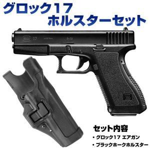 【エアーハンドガン】東京マルイ グロック17 ホルスターセットA【送料無料】 nammara-store