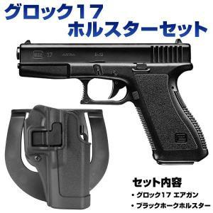 【エアーハンドガン】東京マルイ グロック17 ホルスターセットB【送料無料】 nammara-store