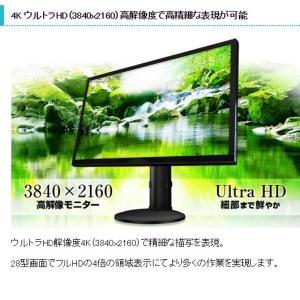 【aiuto(アユート)】4K Ultra HD(3840×2160)対応 28型ワイド液晶モニター AUT-LCD28-4K【送料無料】|nammara-store