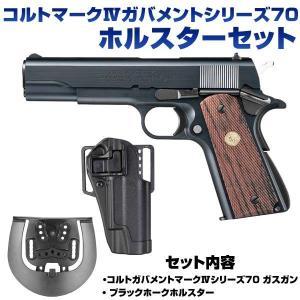 【ガスガン】東京マルイ コルトガバメント マークIVシリーズ70 ホルスターセット nammara-store