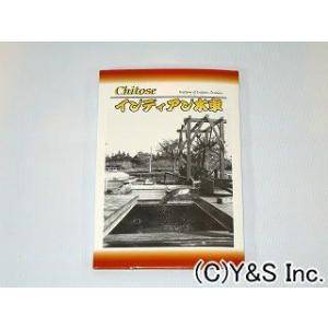 【北海道千歳市】 インディアン水車ポストカードセット【メール便対応】|nammara-store