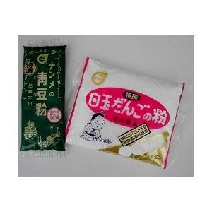 【山陰・島根】お得!だんご2ケと青豆粉5ケのセット《南目製粉》|namme-k