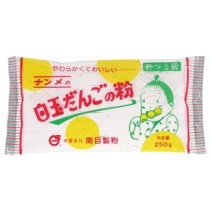 【山陰・島根】ナンメの 白玉だんごの粉 250g《南目製粉》