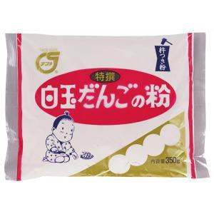 【山陰・島根】ナンメの 特選白玉だんご粉 350g《南目製粉》|namme-k