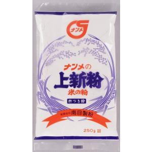 【山陰・島根】ナンメの 上新粉 250g《南目製粉》|namme-k