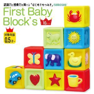 積み木 つみき 音が鳴る積み木 ソフトブロック 柔らかい おもちゃ 知育 知育玩具 6か月 0歳 1...