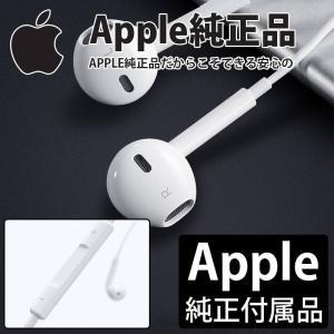 Apple 純正 イヤホン iPhone 7 8 X iPhone7 Plus iPhone8 Pl...