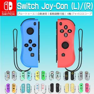 Switch Joy-Con スイッチジョイコン ゲームコントローラー 自動連発 振動調整可能 6軸...