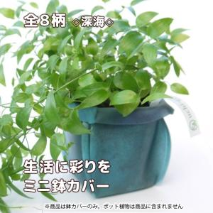 ガーデニング用プランターカバー 園芸用品  uchi-green 深海|namustore