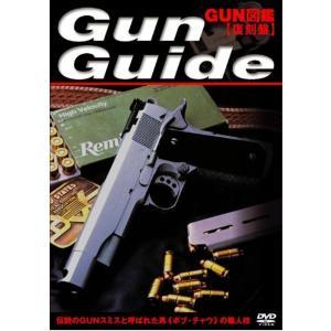 お取り寄せの為ご注文後5〜10日前後に発送致します1987年にLDで発売された「GUN図鑑」復活!G...