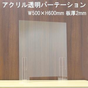 飛沫ガード アクリル透明パーテーション W500×H600mm 板厚2mm 窓付き Sサイズ|nana