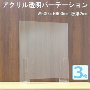 【3枚セット】飛沫ガード アクリル透明パーテーション W500×H600mm 板厚2mm 窓付き Sサイズ|nana