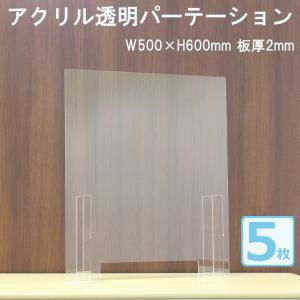 【5枚セット】飛沫ガード アクリル透明パーテーション W500×H600mm 板厚2mm 窓付き Sサイズ|nana