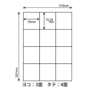 C12SF (L) 再剥離タイプ ラベルシール 1袋 100シート A4 12面 74.25×70mm マルチラベル 表示・商用ラベル 東洋印刷 ナナコピー C12SF nana