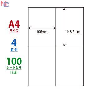 C4i(L) ラベルシール/A4/4面/148.5×105mm/100シート 表示・商用ラベル 余白なし マルチタイプラベル 東洋印刷|nana