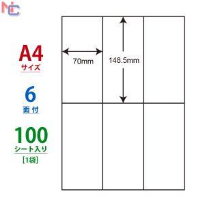 C6i(L) A4/6面 100シート 表示・荷札用ラベルシール ナナコピー|nana