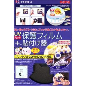 CD-R/DVD-R用 UVカット保護フィルム+貼り付け器セット(内円24mmタイプのみ) ナナクリエイト(東洋印刷)ナナラベル|nana