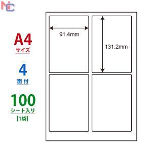 CL-1(L) ラベルシール 1袋 100シート A4 4面 91.4×131.2mm 表示・宛名ラベル マルチタイプラベル OAラベル CL1 nana
