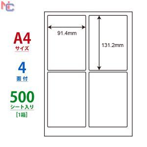 CL-1(VP) ラベルシール 1ケース 500シート A4 4面 91.4×131.2mm 表示・宛名ラベル マルチタイプラベル OAラベル CL1 nana