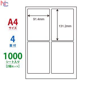 CL-1(VP2) ラベルシール 2ケースセット 1000シート A4 4面 91.4×131.2mm 表示・宛名ラベル マルチタイプラベル OAラベル CL1 nana