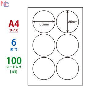 CL-5(L) 円形ラベルシール 1袋 100シート A4 6面 85×85mm 直径85mm 丸型 マルチタイプラベル nana CL5|nana